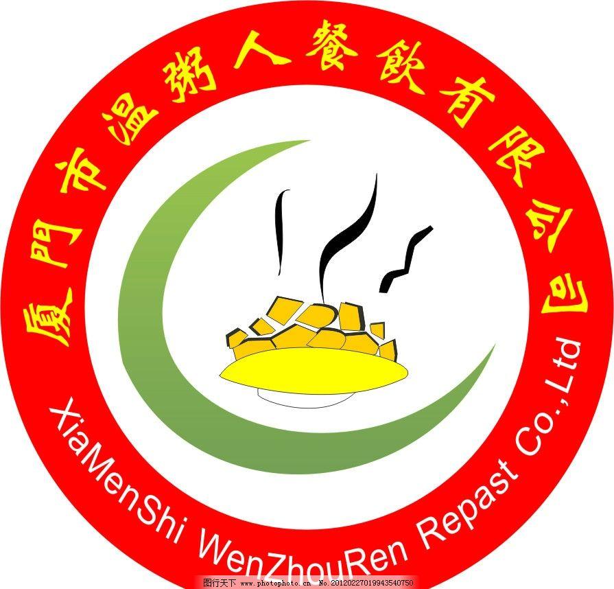 餐厅logo设计 餐厅标志设计 标志标识 标识标志图标 矢量