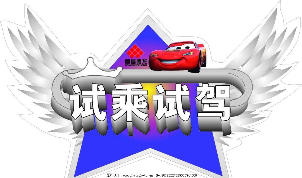 试乘试驾 翅膀 皇冠 星 卡通汽车 恒信logo 异型 飞 广告设计 矢量