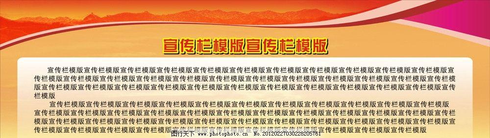 宣传栏 宣传栏模板 组织部宣传栏 平面设计 宣传模板设计 模板背景