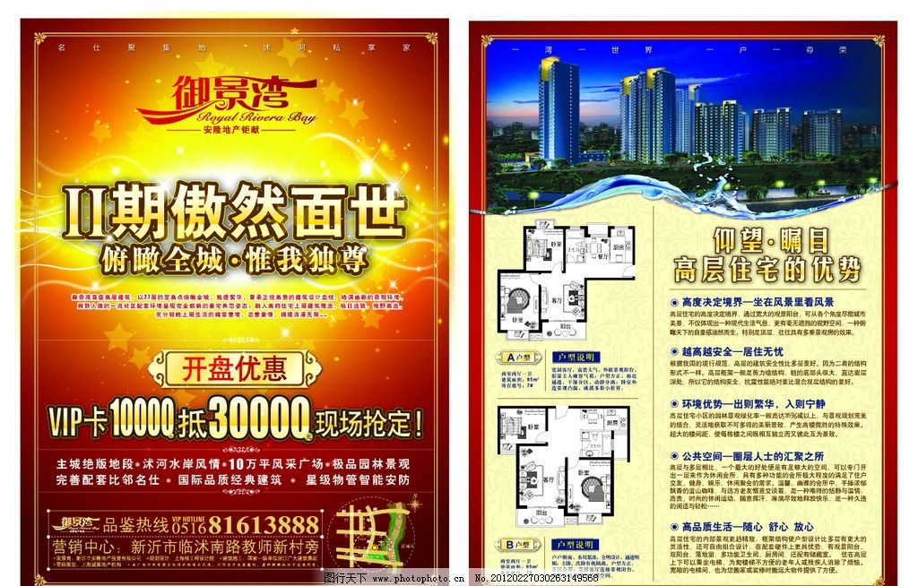 房地产dm二期开盘图片_展板模板_广告设计_图行天下