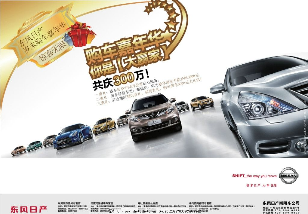 日产活动报版 东风日产 全车系 天籁 活动 促销 广告设计 dm宣传单