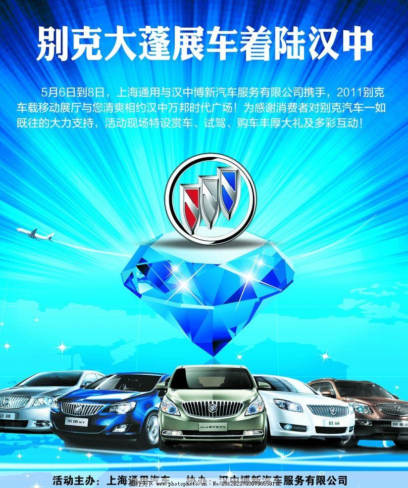 别克汽车 光芒 钻石 别克标志 国内广告设计 广告设计模板 源文件 300