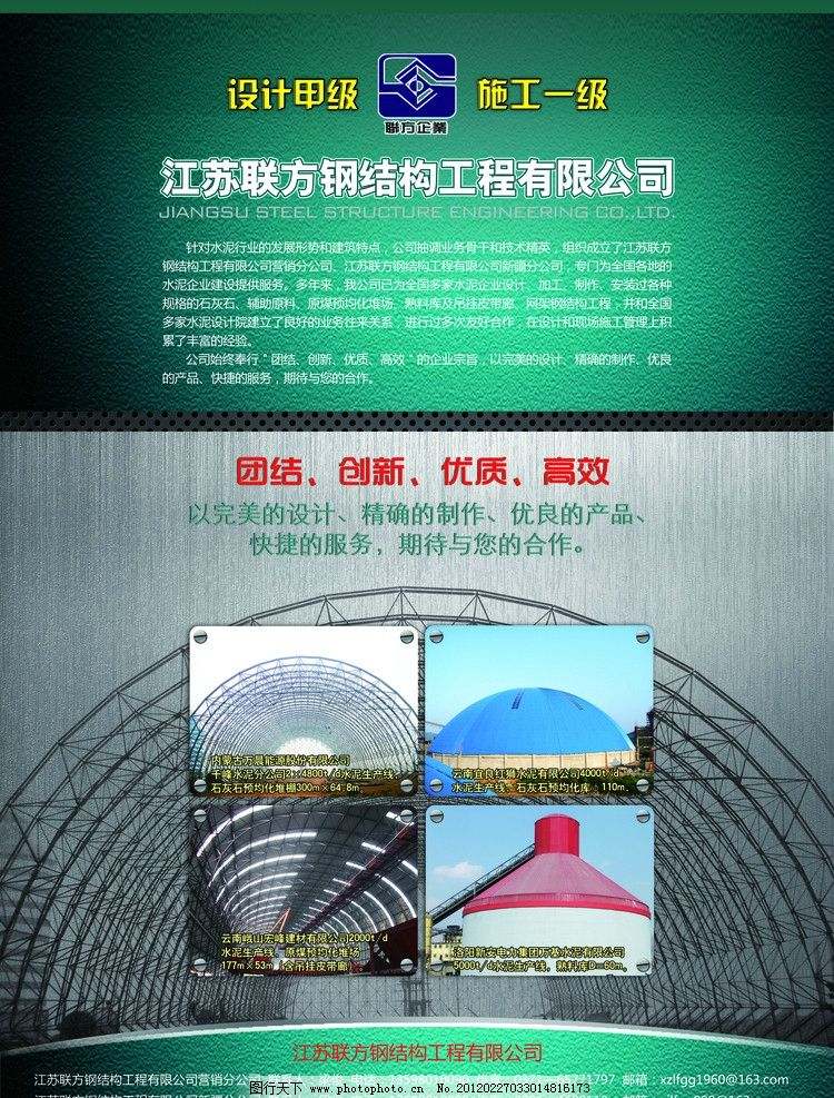 钢结构工程广告图片