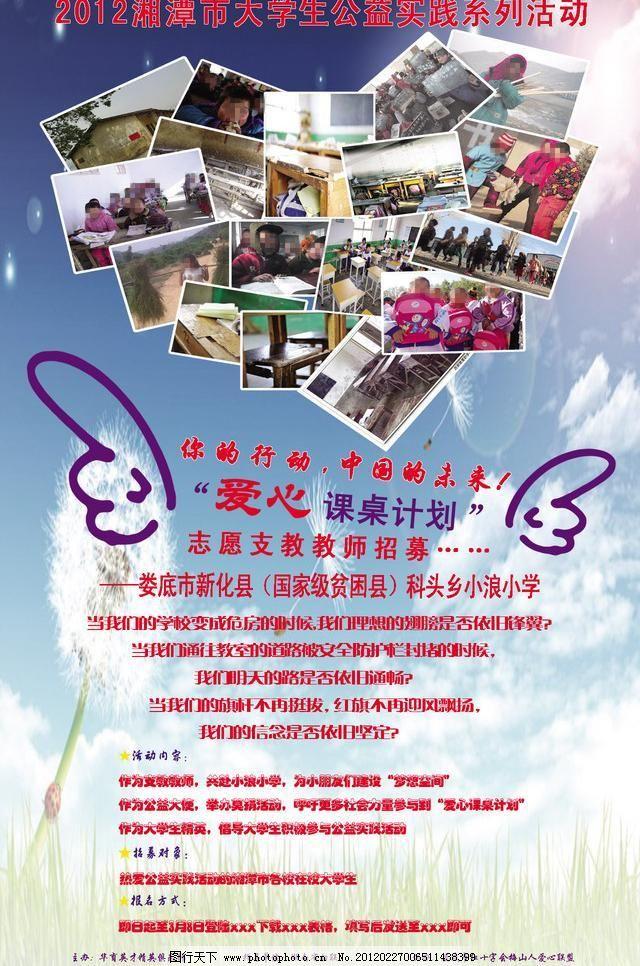 校园活动宣传海报图片