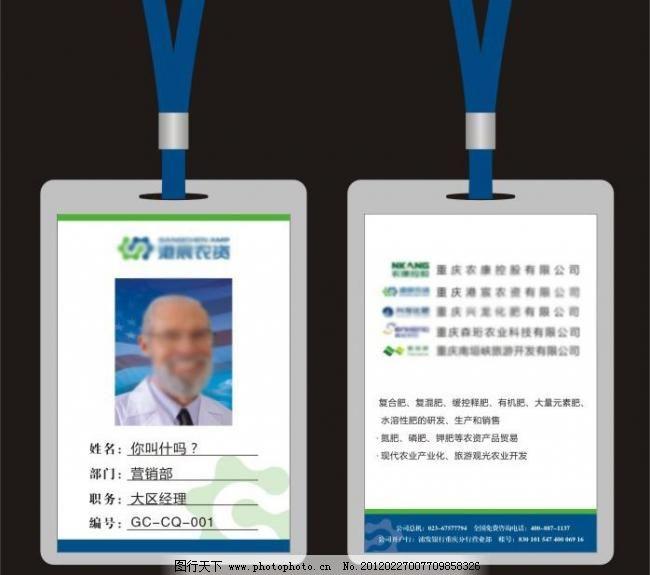 胸牌 公司胸牌 广告设计 蓝色 老头 绿色 请帖招贴 外国人 销售