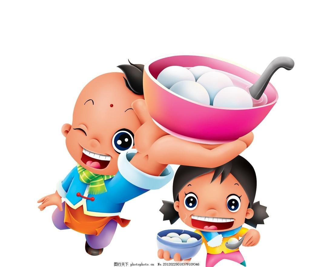 元宵 娃娃 孩子 儿童 男孩 女孩 汤圆 碗 勺子 动漫动画