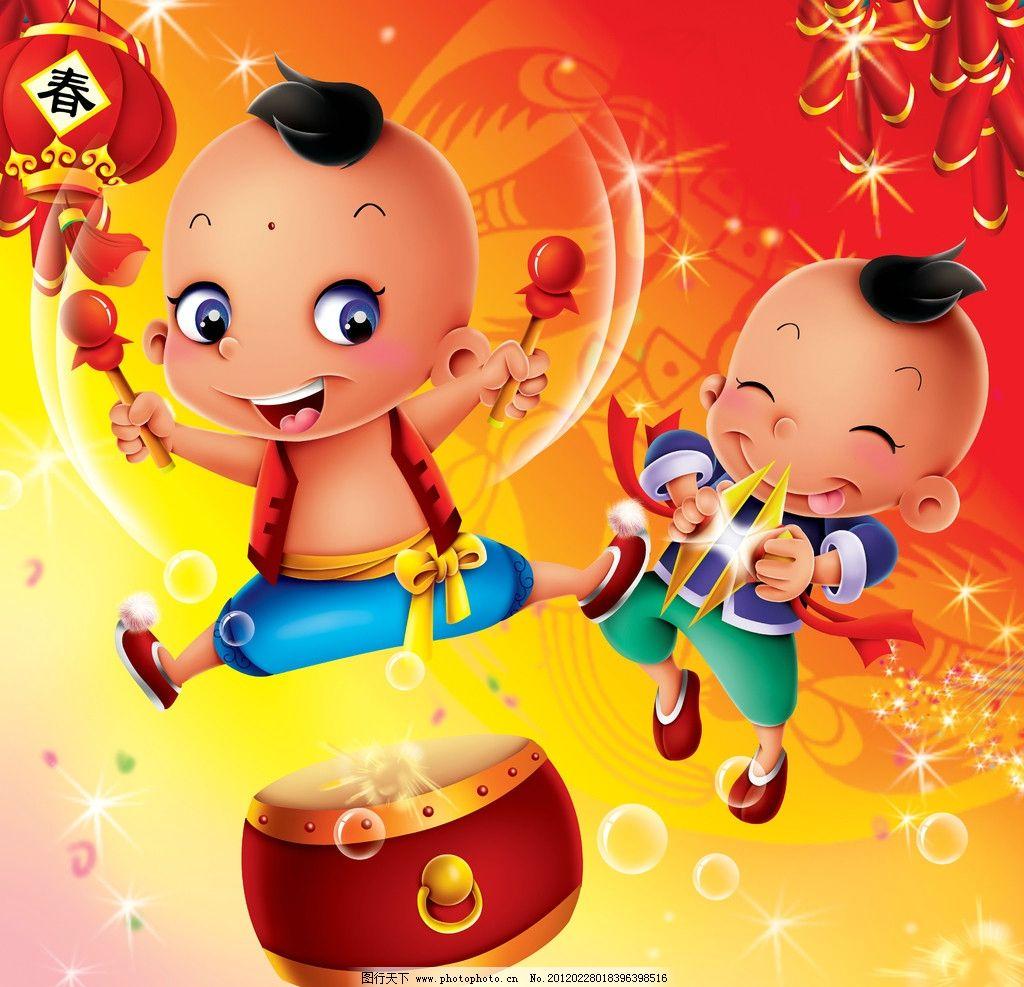 娃娃 孩子 儿童 过年 喜气 高兴 鼓 铜锣 灯笼 鞭炮 动漫动画