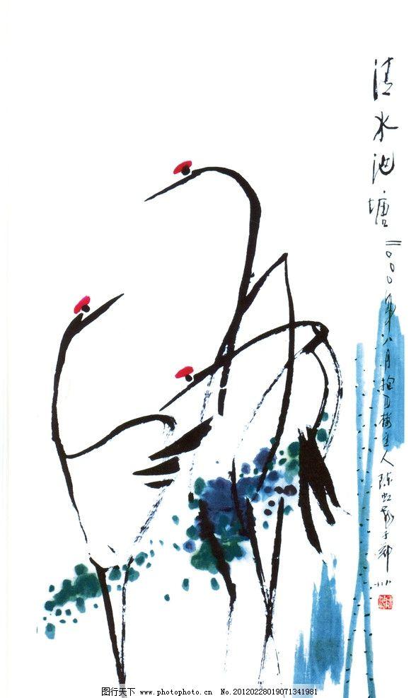清水池塘 丹顶鹤 简笔画 简笔丹顶鹤 简笔清水池塘 绘画 文化艺术