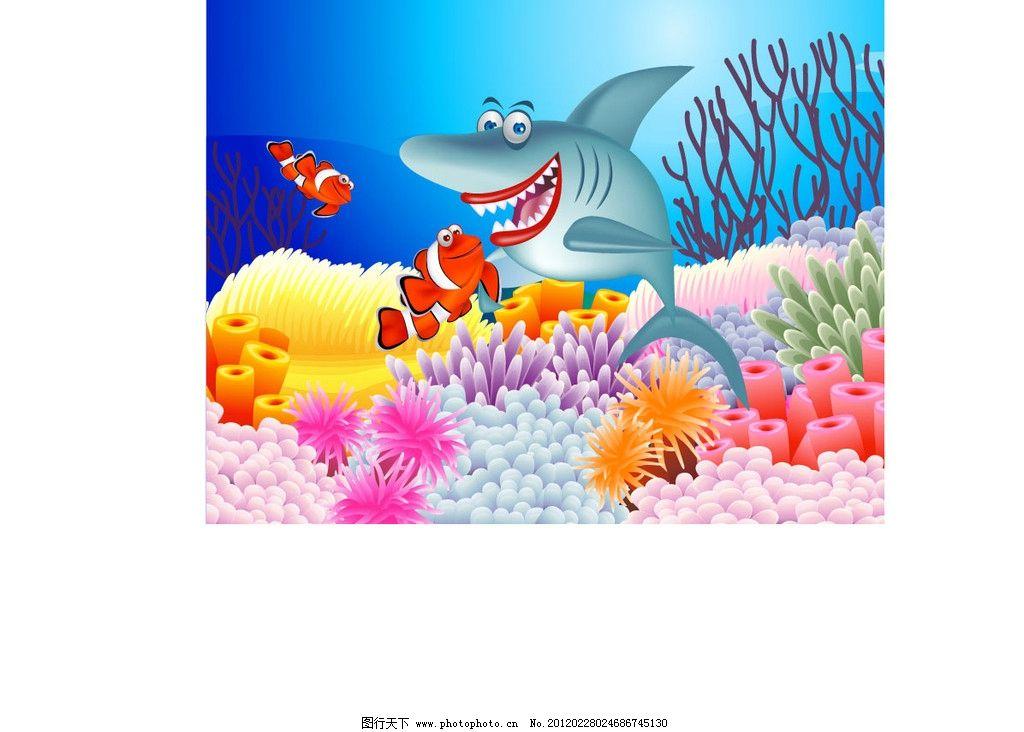 海底之家 海底世界 鱼 鲨鱼 i海草 小鱼 鱼类 生物世界 矢量 ai