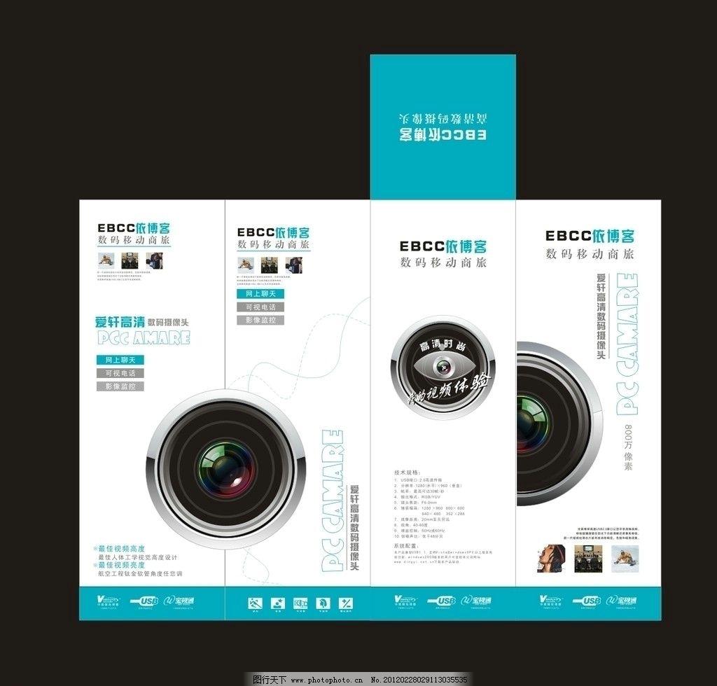 摄像头包装盒 线条 高档包装 品牌包装 简洁包装 创意包装 竖立包装盒
