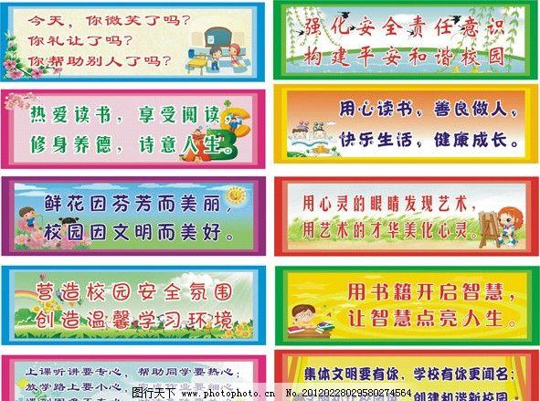 校园文明安全标语 校园 文明 安全 标语 展板 底图 和谐 读书 学习