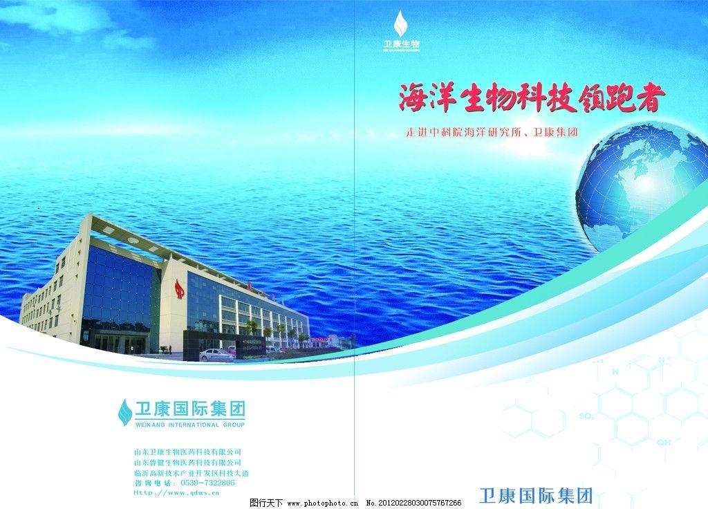 中科院封面 科技封面 地球 建筑 楼房 时尚背景 海洋生物领跑封面图片