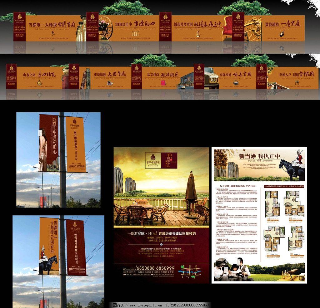柱子 车轮 门铃 地产广告 房地产广告设计 尊贵房地产广告 欧式房地产