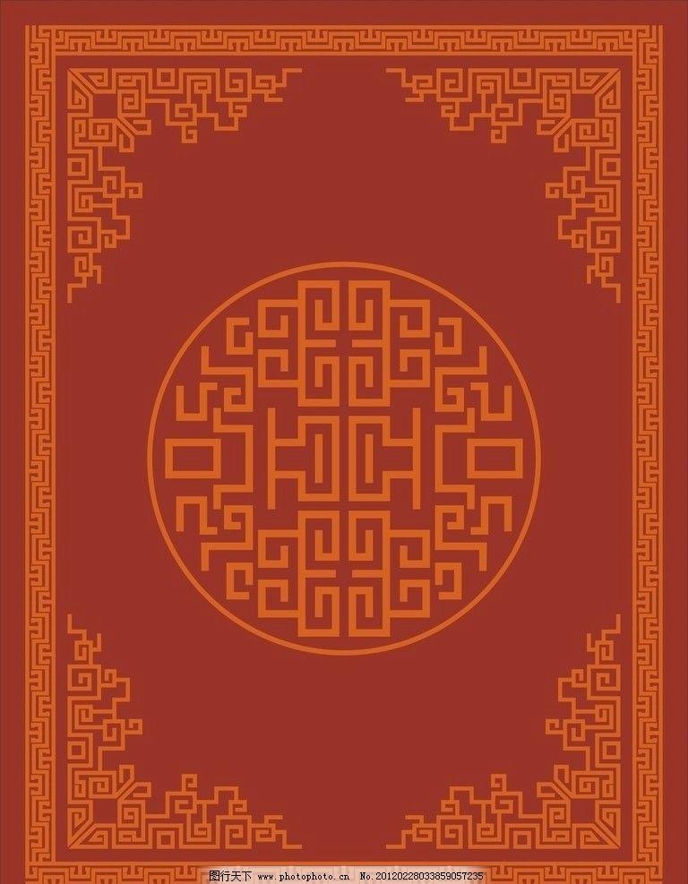 红色地毯 中国风 回纹
