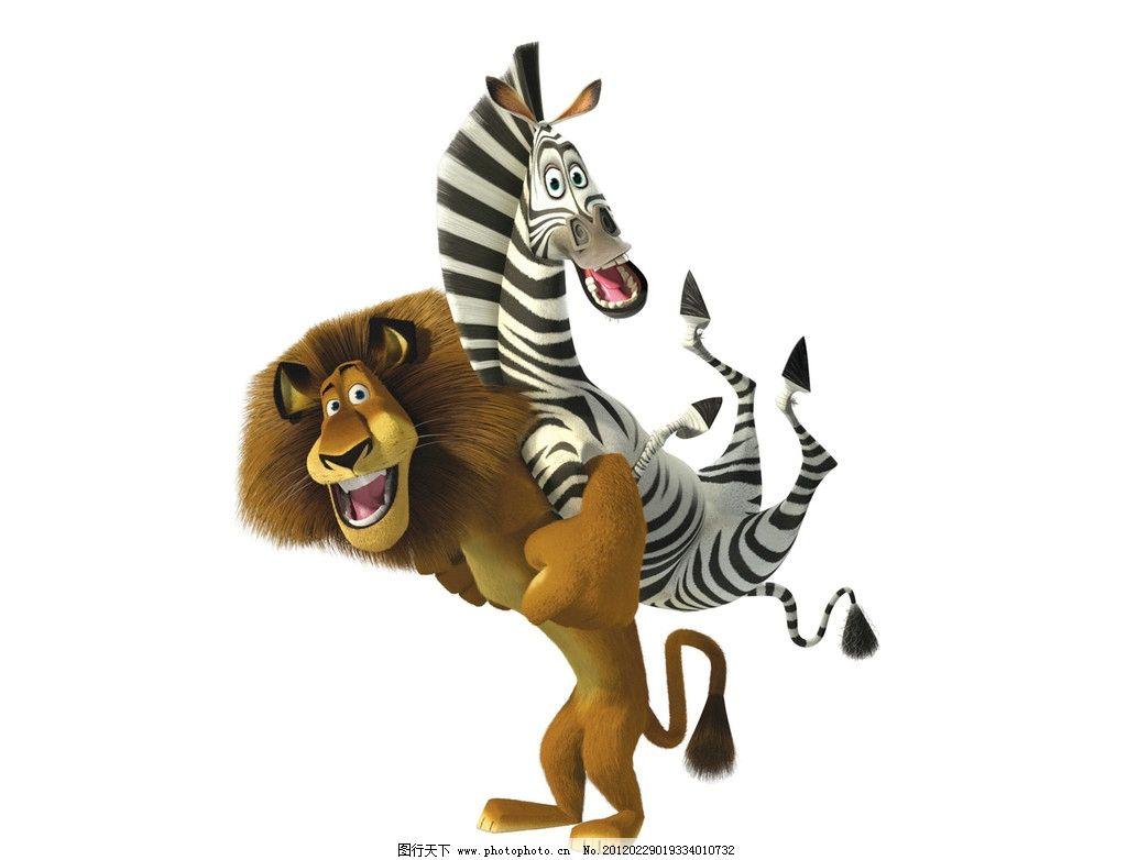 马达加斯加 狮子 斑马 动物 可爱动物 三维卡通