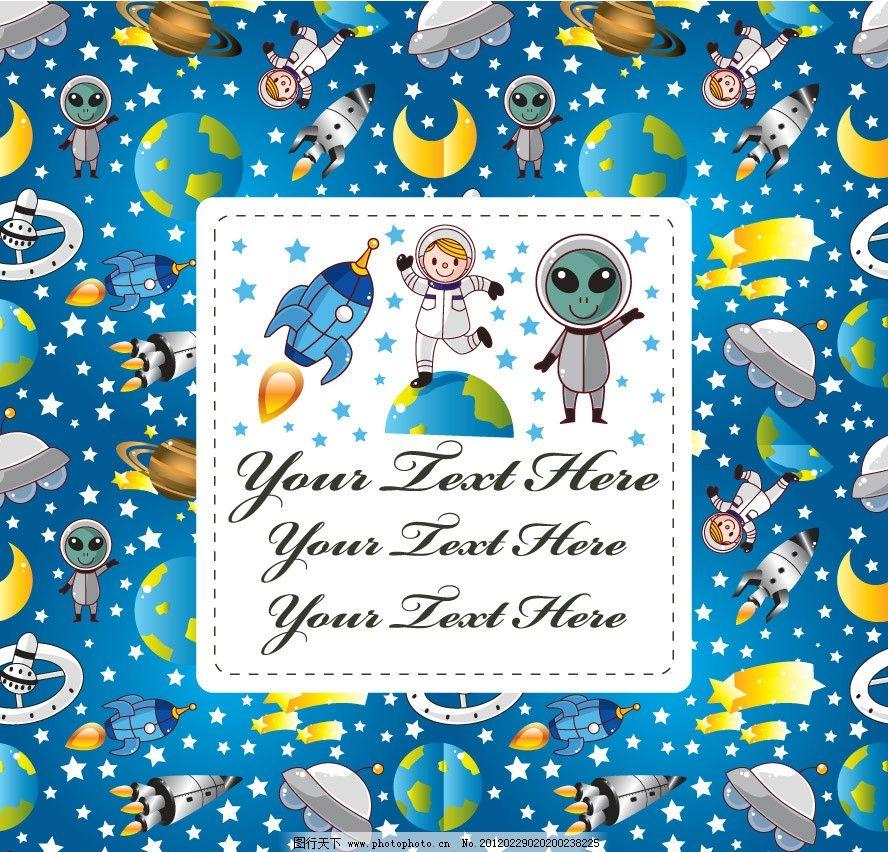 卡通儿童太空背景 可爱 卡通 儿童 太空 月亮 星星 星球 火箭 时尚