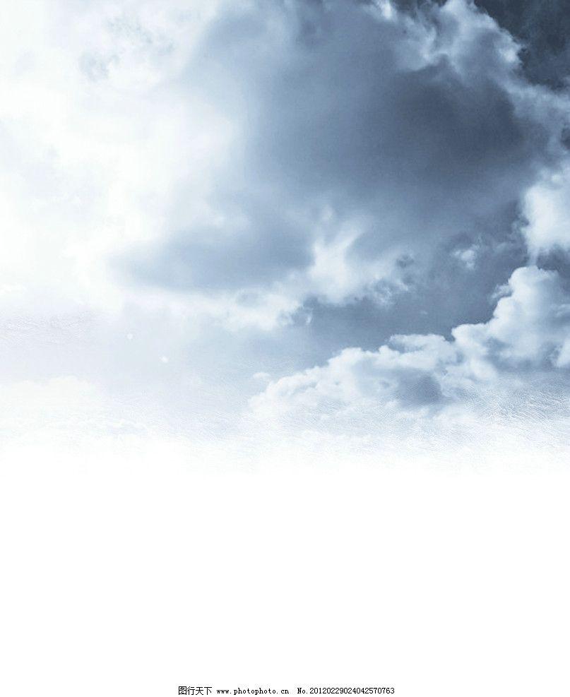 蓝天白云 天空 白云 蓝天 乌云 阳光 jpg素材 图片素材 432dpi cmyk