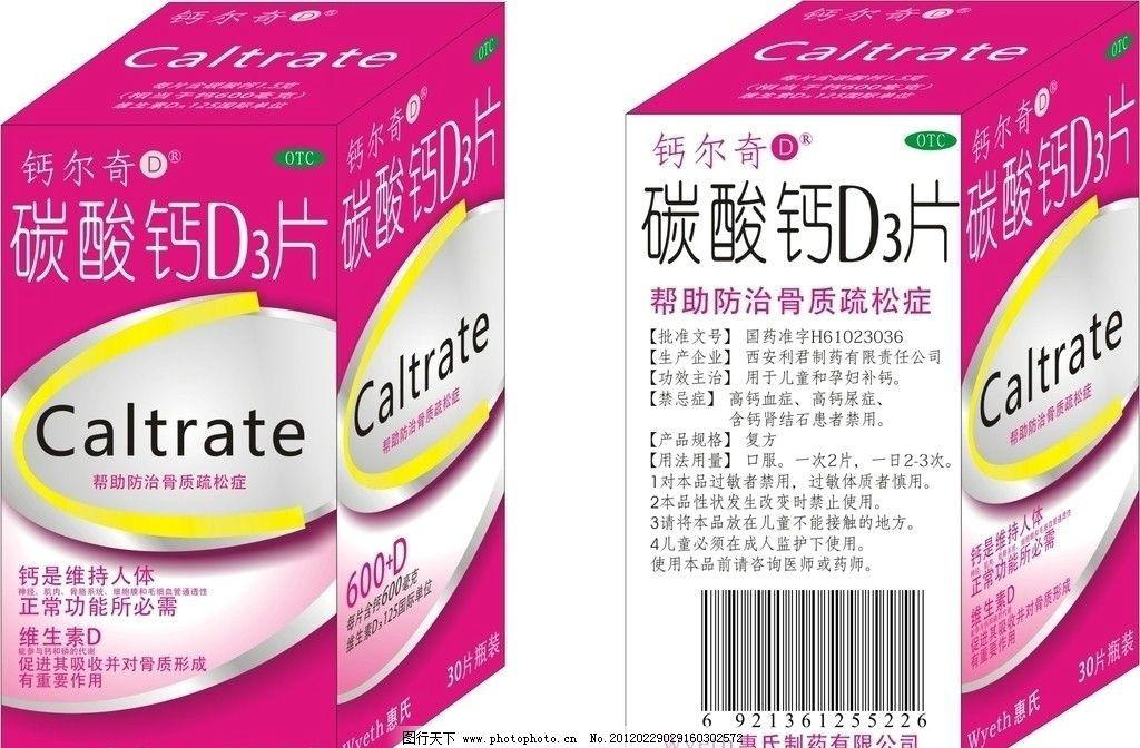 钙尔奇钙片包装图片