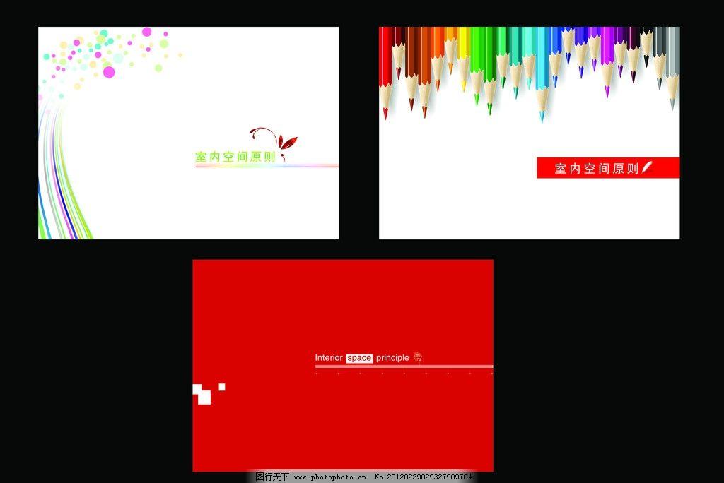 作品集封面 创意铅笔 羽毛笔 玫瑰花 线条 画册设计 广告设计模板 源