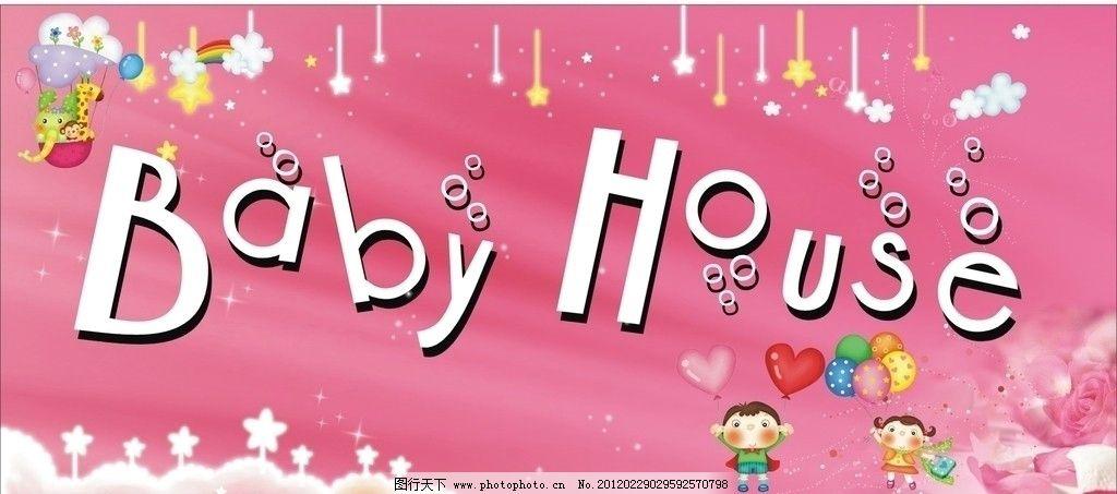 店招      背景 粉色 可爱 卡通 baby house 快乐儿童 广告设计 矢量