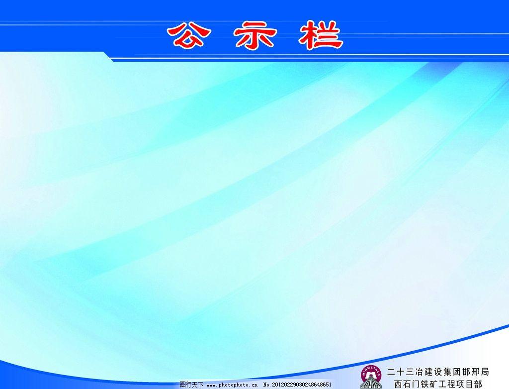 公示栏展板背景