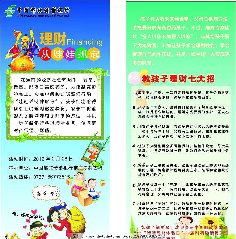 中国邮政理财图片_展板模板_广告设计_图行天下图库