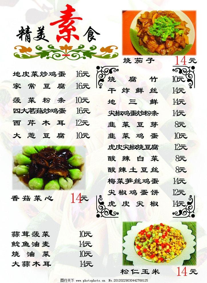 精美素食 湘君府 素食 小菜 菜单 菜谱 psd 菜单菜谱 广告设计模板 源