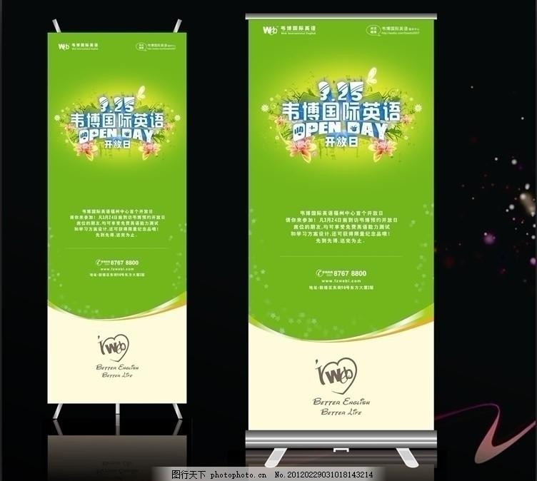 展架易拉宝 展架 易拉宝 开放日 韦博英语 培训展架 广告设计 喷绘类