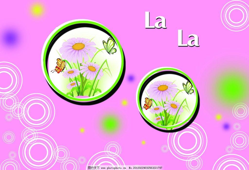 相片模板 背景图片 边框 圆圈 粉红背景图片 相框模板 摄影模板 源