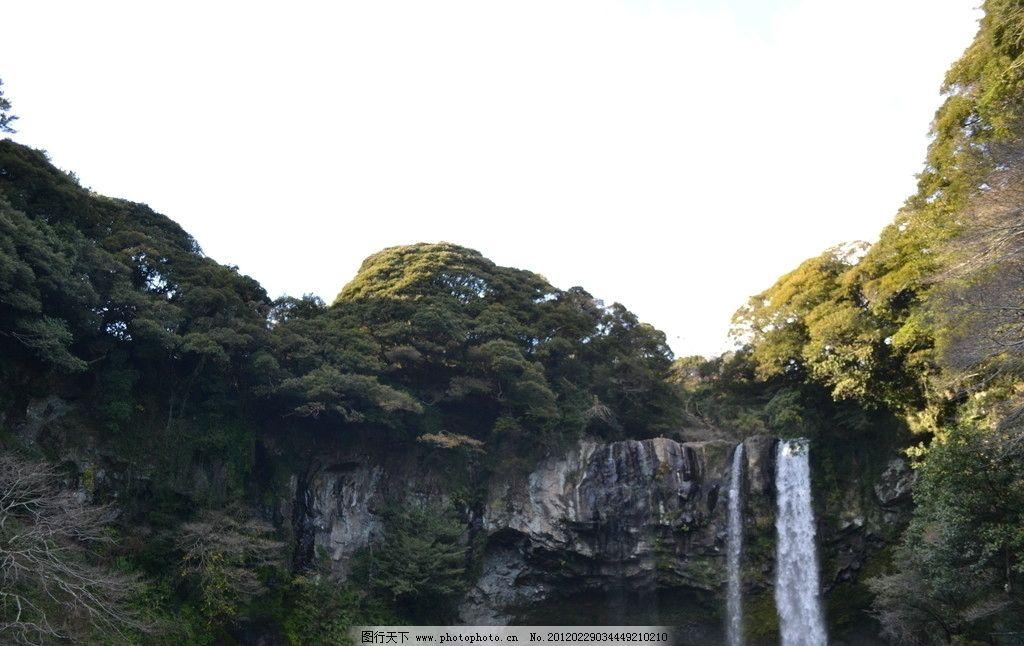 摄影 旅游 国外 韩国 济州岛 天地潭 山峦 绿树 瀑布 山水风景 自然