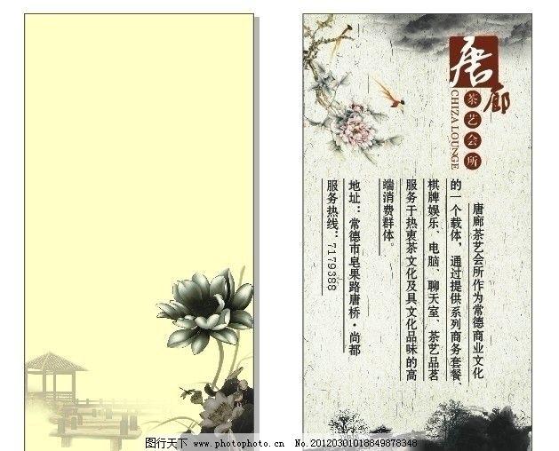 古典茶楼台卡 古典艺术 古典文字 江南 中国风 烟雨 传统文化 文化