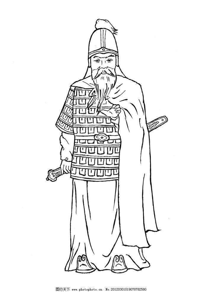 秦汉 武将 古代人物 古人 男人 盔甲 剑 秦朝 白描人物 绘画书法