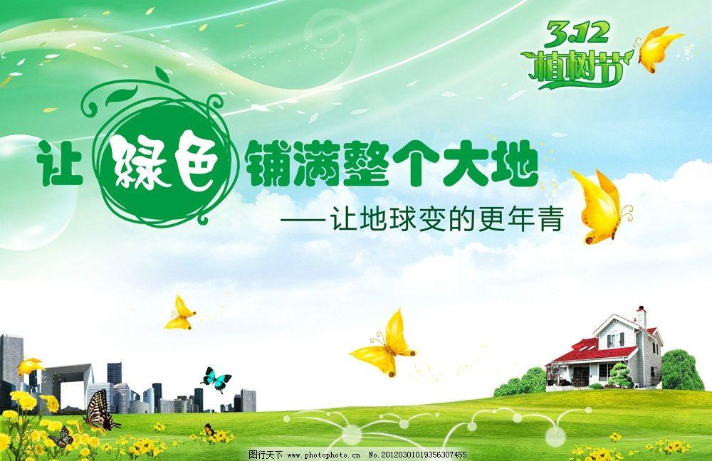 彩虹 蓝天白云 草地 绿草 水泡泡 海报 展板 展架 户外广告 节日素材