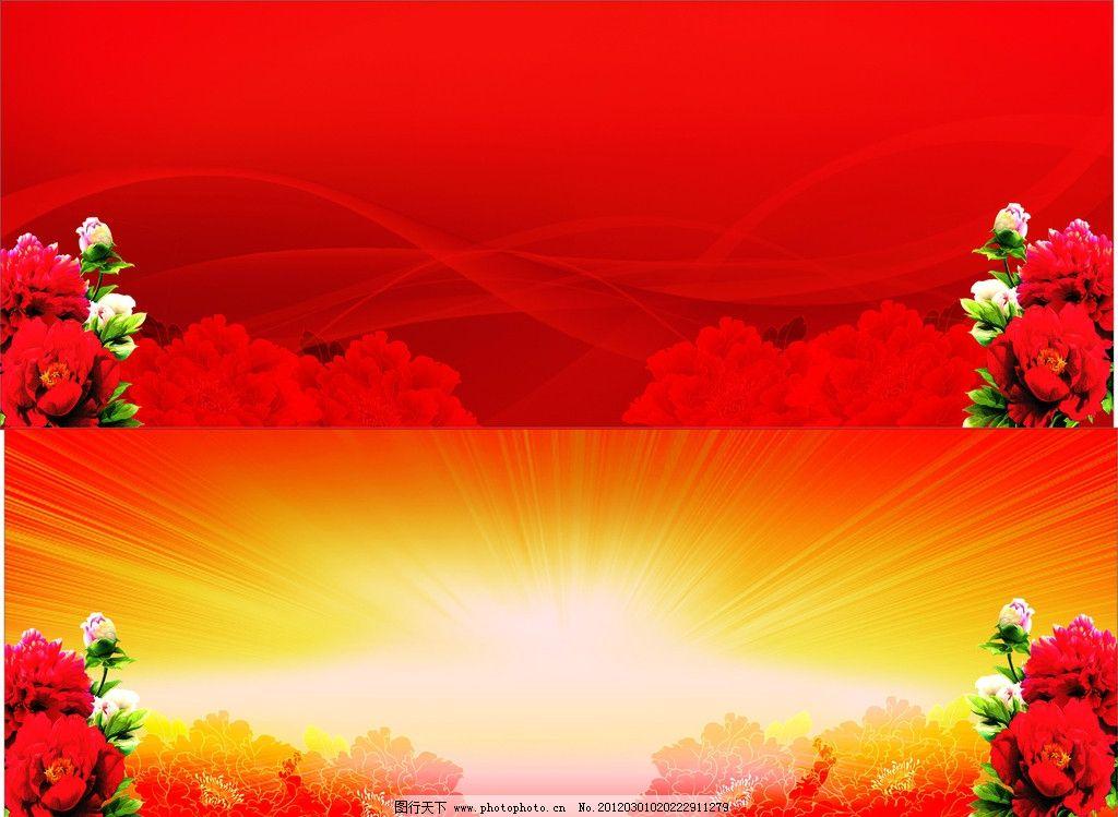 表彰大会背景_大会背景 红色背景 喜庆背景 牡丹 牡丹花 表彰大会背景 各种大会背景