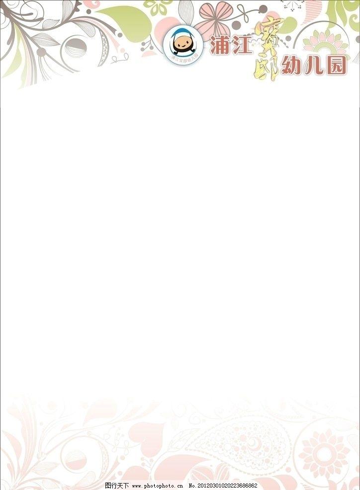 信纸设计 花式信纸 底纹 底纹背景 底纹边框 矢量