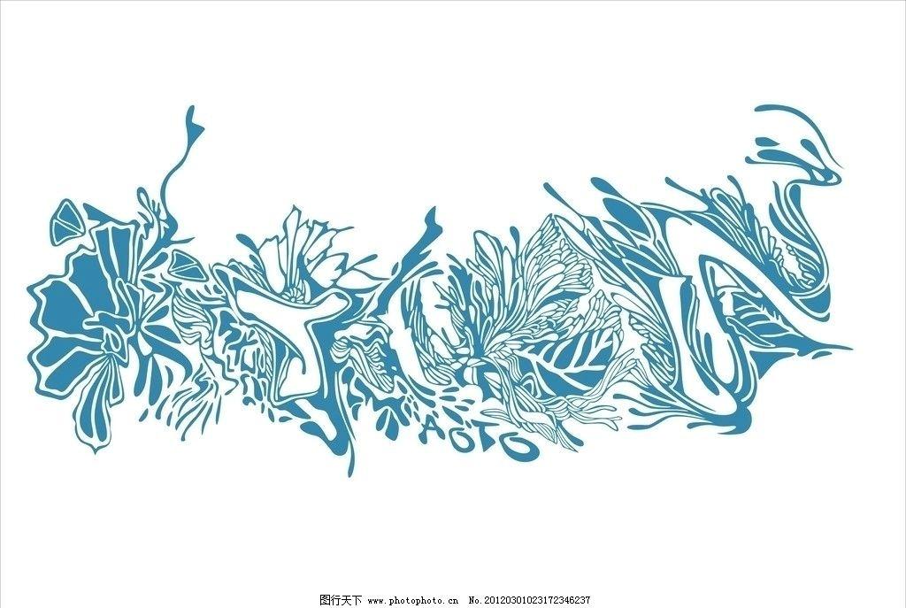 花纹 线条 墙体手绘 矢量人物 日常生活
