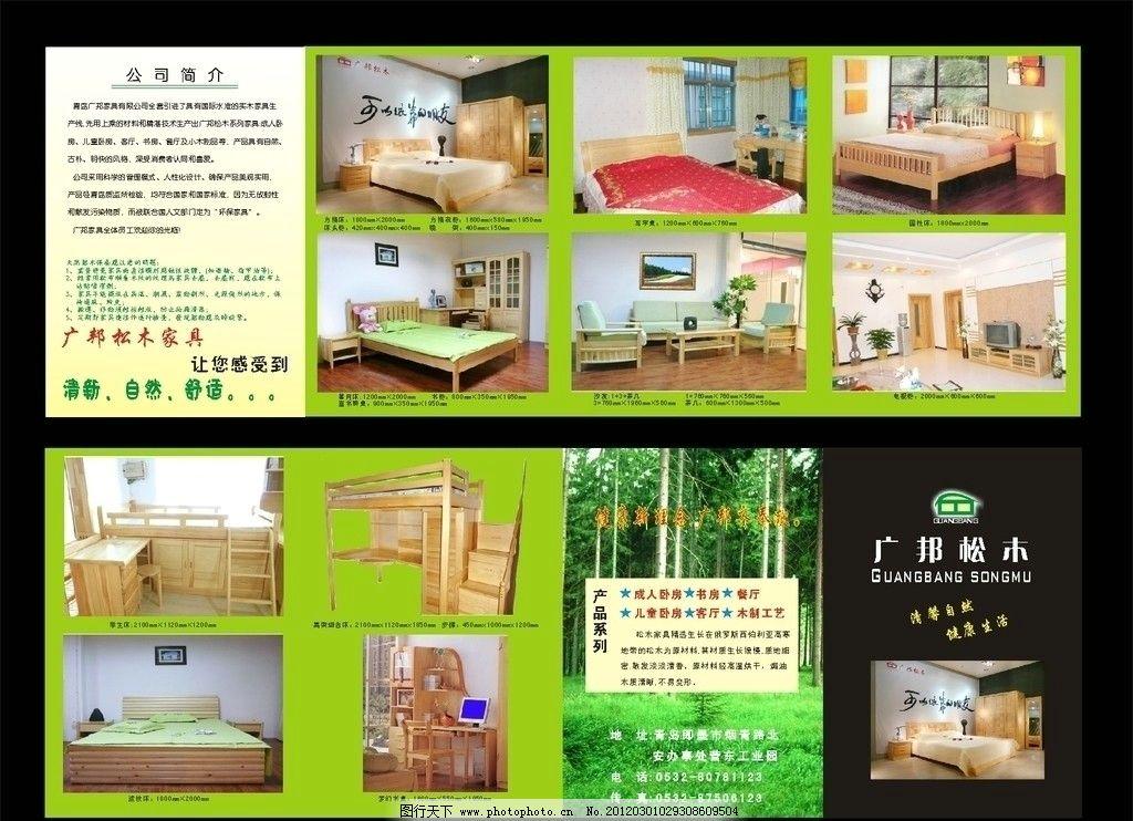 木业 松木 彩页 样本 底纹 背景 床 桌子 家具宣传单 家具彩页 实木