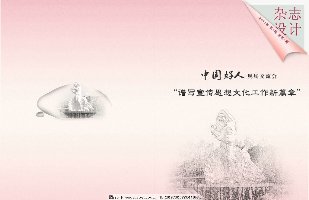 杂志封面设计 粉红 素描 石膏 水滴 素雅 简洁 画册设计 广告设计模板