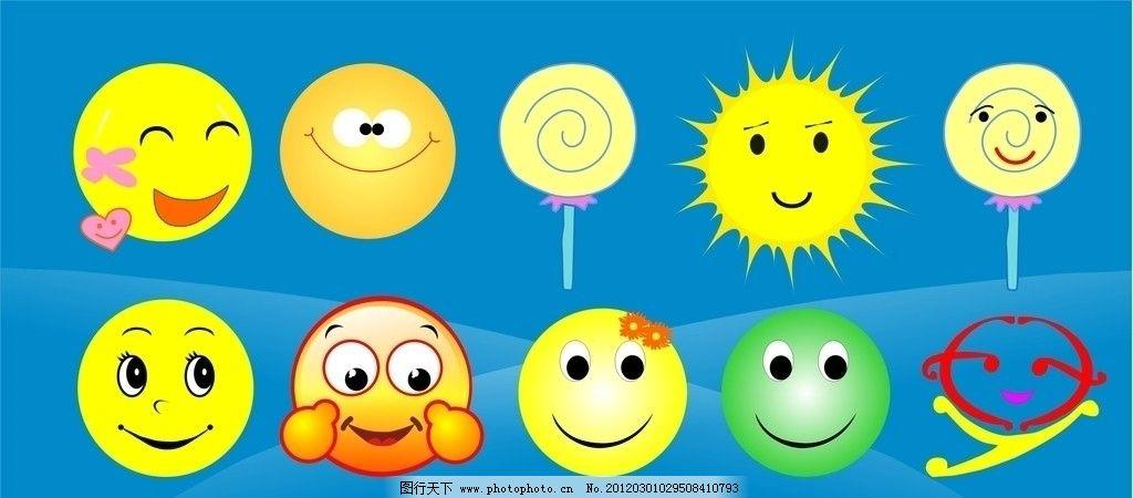 开心每一天 见人就笑 笑脸 可爱图 矢量笑脸 矢量图 矢量图库