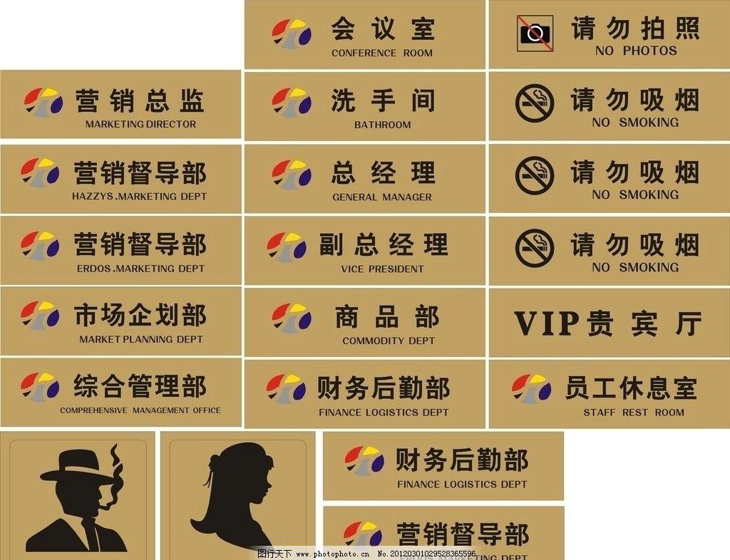 标牌 门牌 金色 办公室 科室 男 女 vip 总经理 公司 通道 标识 广告图片