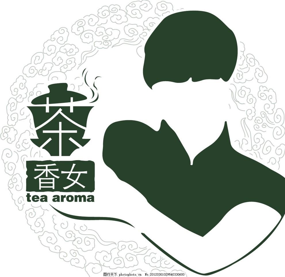 设计 茶叶logo 茶香女logo 品茶 矢量标志 商标 广告设计 矢量 a