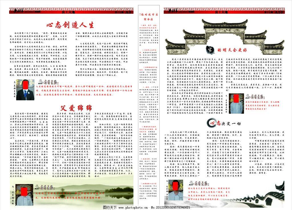 内刊绘制报纸,中国风图片画册广告设计cad步骤操作太极图排版图片