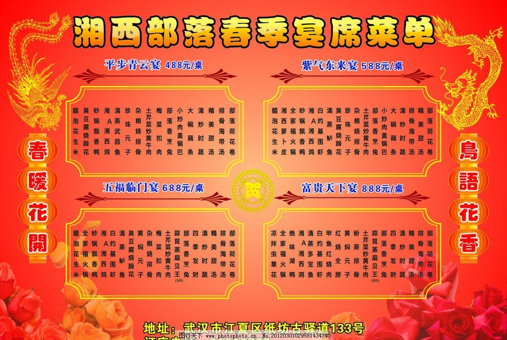 湘西部落春季宴席菜单 菜谱