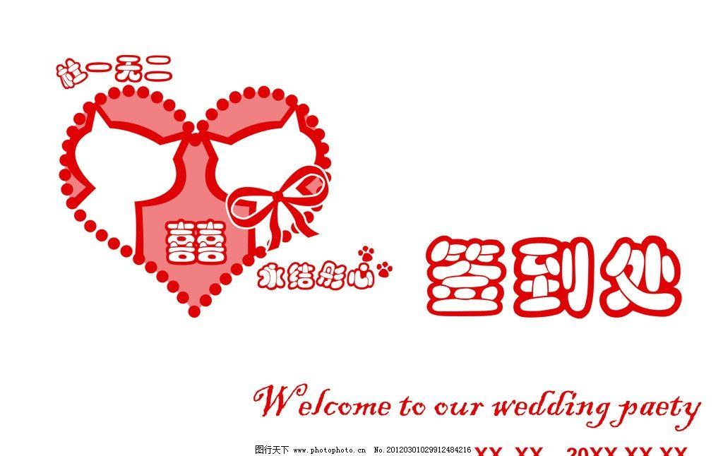 婚礼签到 桌卡桌牌 个性定制 小猫 蝴蝶结 名片卡片 广告设计模板 源