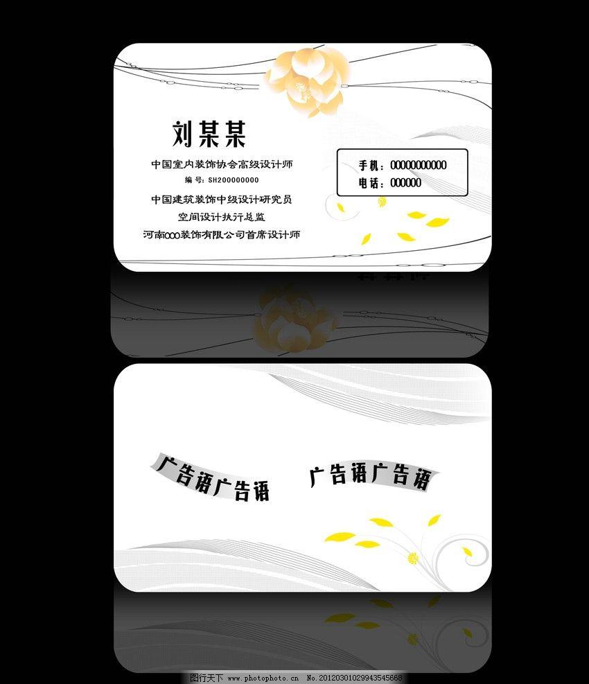 设计师名片 设计研究员名片 名片 卡片 室内设计名片 首席设计师 名片图片