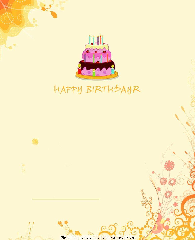 生日贺卡内页 生日 儿童 蛋糕 生日快乐 花纹 名片卡片 广告设计模板