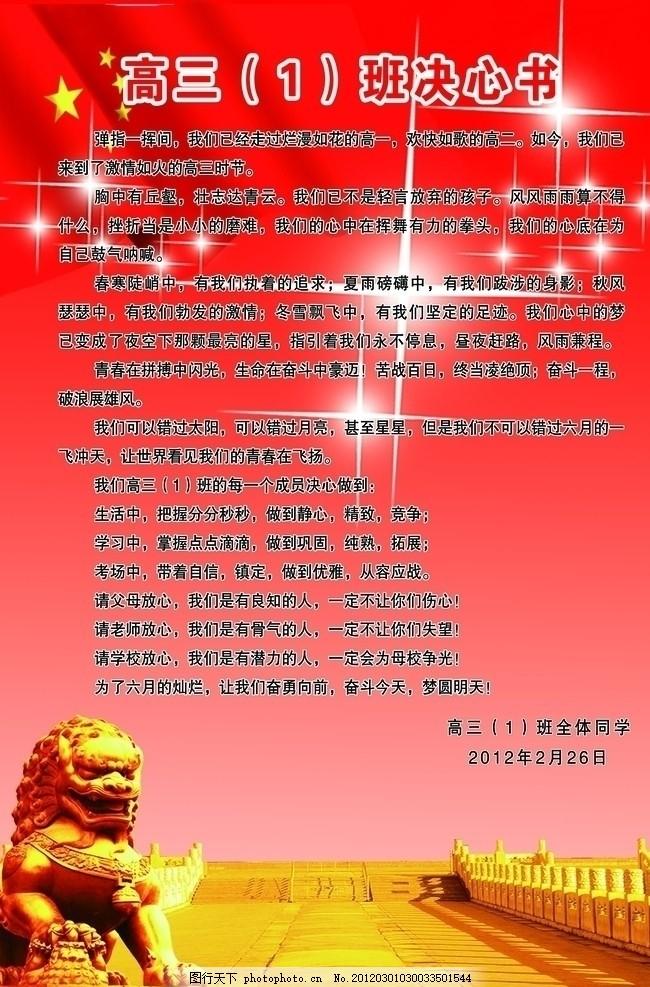 红色五星红旗 星光 金色狮子 金色楼梯 红色背景 展板背景 海报设计