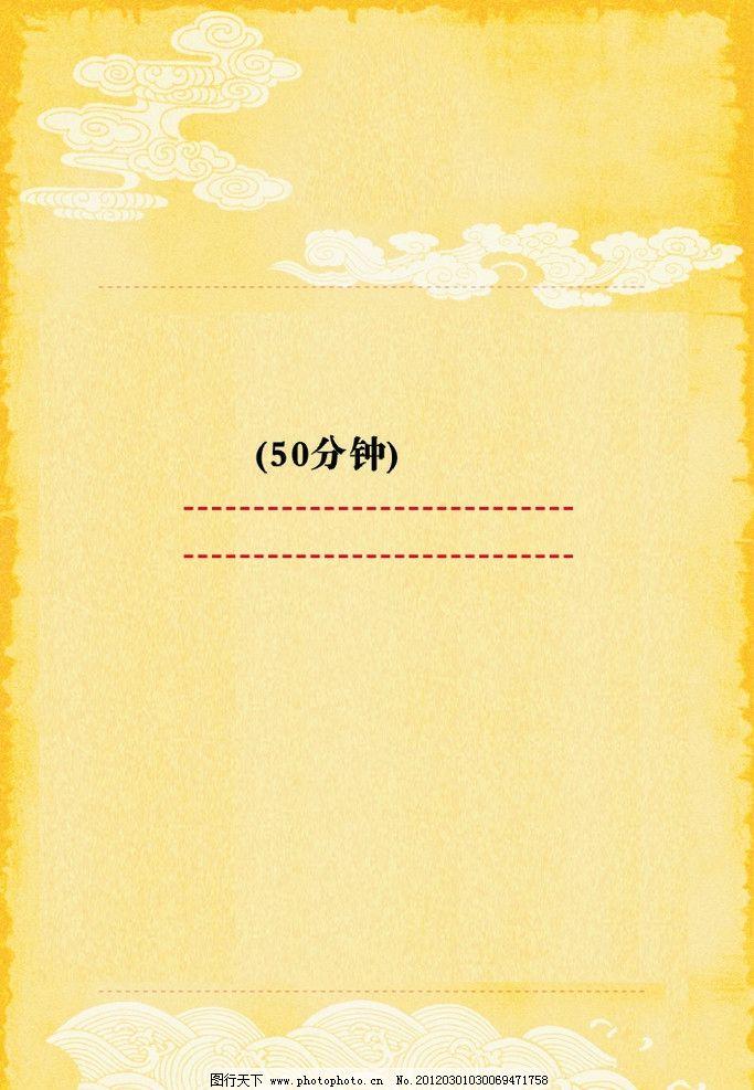 桌牌 古典色背景 宣纸 淡黄色背景 白云 云矢量图 海报设计 广告设计