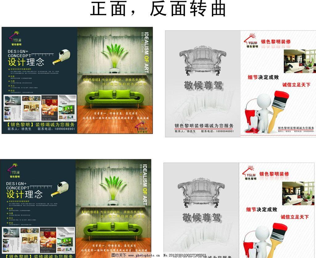 银色装修dm宣传单图片_展板模板_广告设计_图行天下
