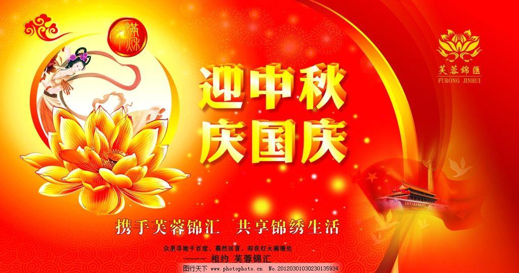 中秋国庆节宣传海报图片_展板模板_广告设计_图行天下
